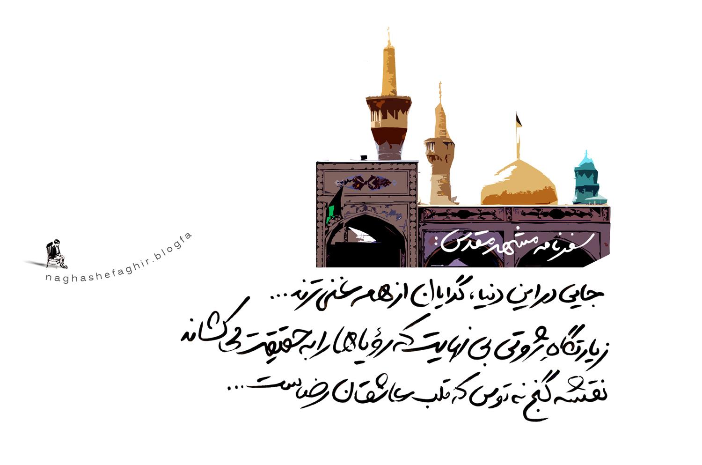 http://naqhashefaghir.persiangig.com/image/38-Emam-Reza-High.jpg