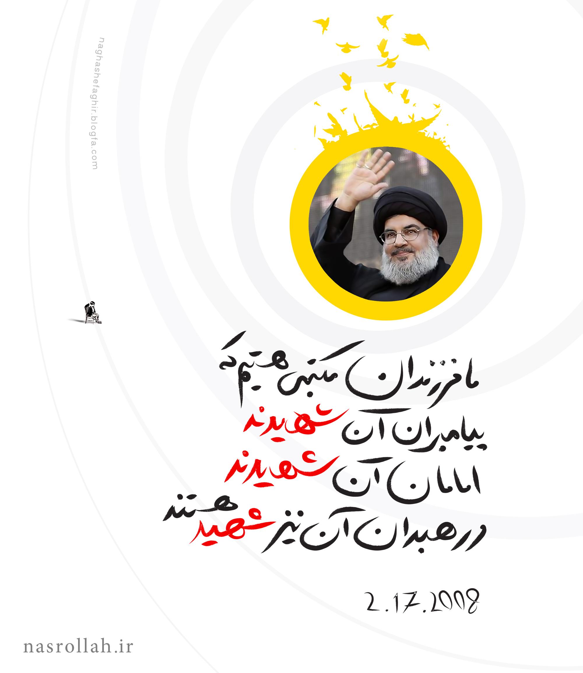 http://naqhashefaghir.persiangig.com/image/9/105-nasrollah-High.jpg