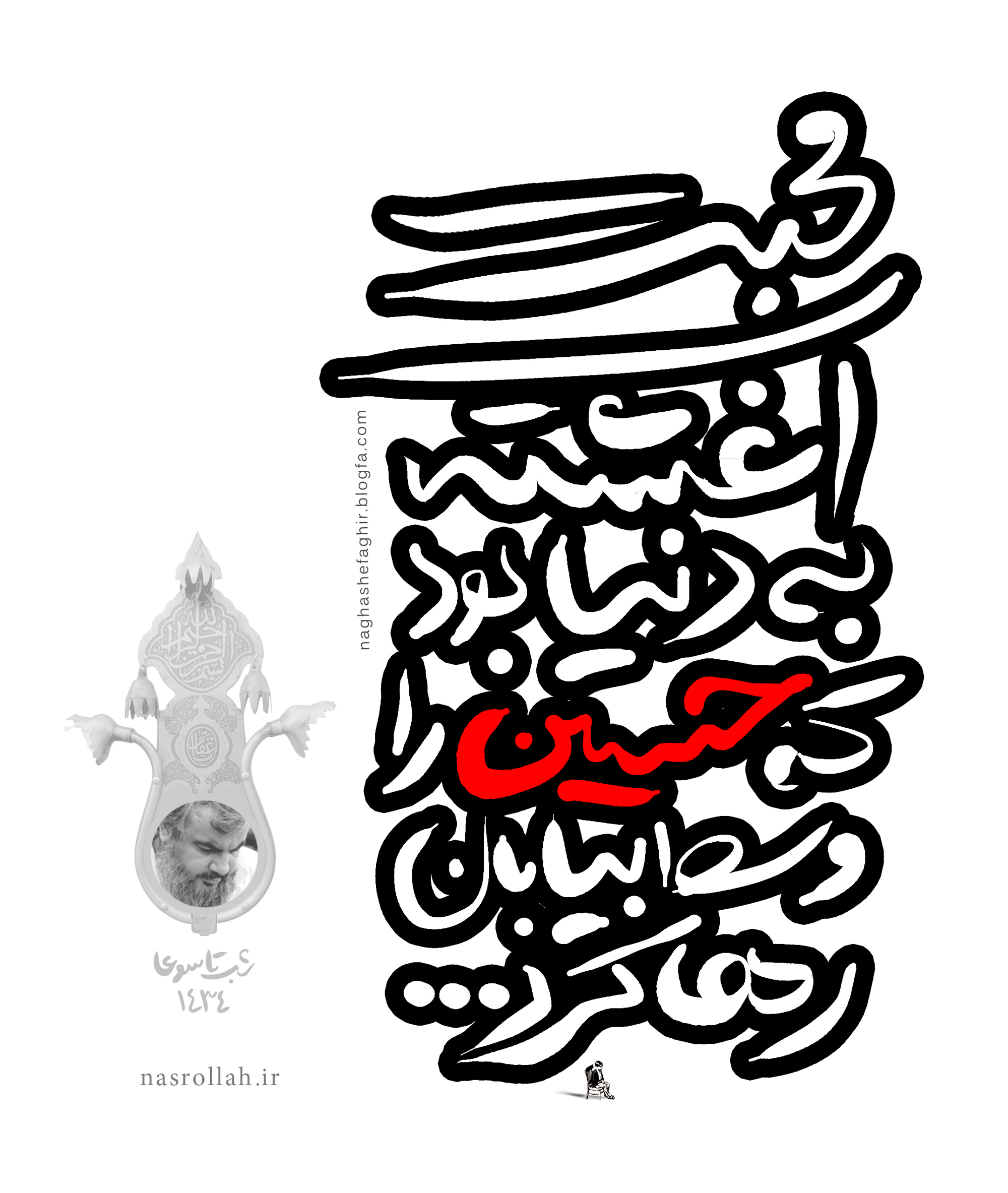 http://naqhashefaghir.persiangig.com/image/9/112-Hossain-High.jpg